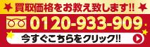 バイク高価買取のご相談は:0120-933-909 受付時間9:00~19:00 定休日/月曜日