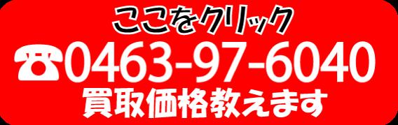 バイク高価買取のご相談は0463-97-6040 受付時間9:00~19:00 定休日/月曜日